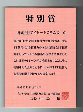 岡山IT経営力大賞特別賞